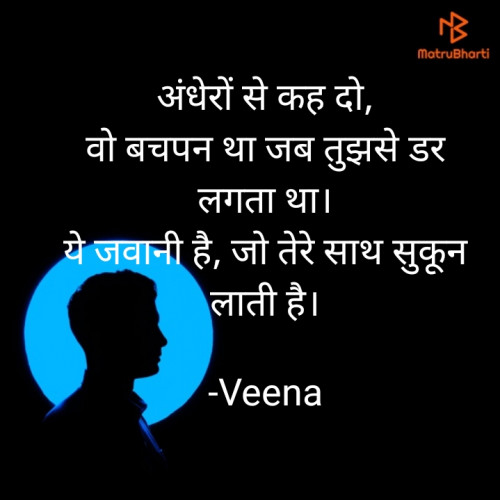 Post by Veena on 28-Feb-2021 10:53pm