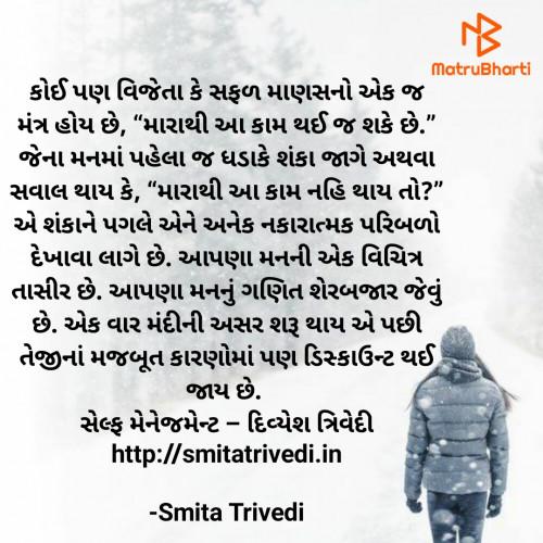 Post by Smita Trivedi on 01-Mar-2021 06:26pm