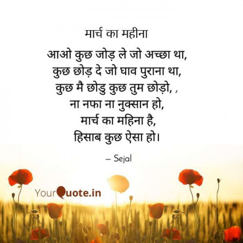 Post by Sejal Raval on 02-Mar-2021 12:59am