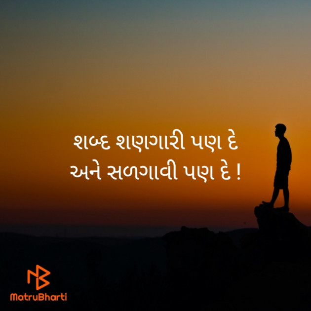Gujarati Shayri by Sangita Behal : 111669497