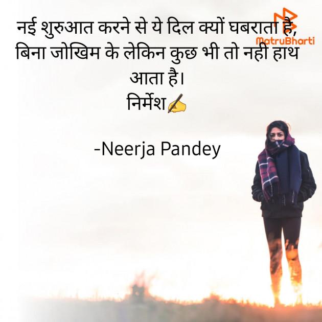 Hindi Whatsapp-Status by Neerja Pandey : 111669522