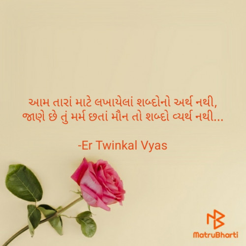 Post by Er Twinkal Vyas on 02-Mar-2021 06:47pm