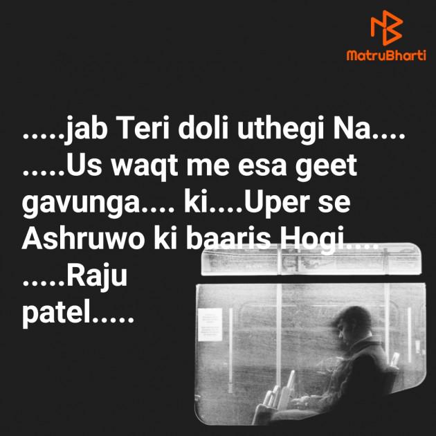Hindi Shayri by raju patel : 111669604