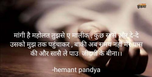 Post by hemant pandya on 02-Mar-2021 07:56pm