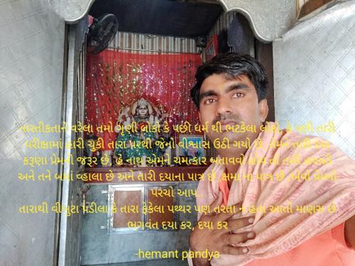 Post by hemant pandya on 02-Mar-2021 09:24pm