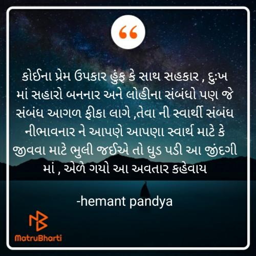 Post by hemant pandya on 02-Mar-2021 10:18pm