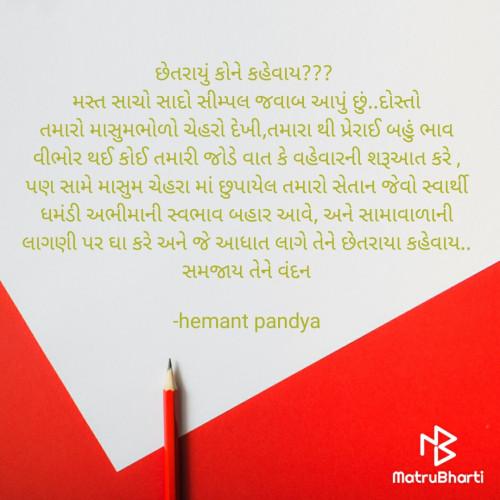 Post by hemant pandya on 02-Mar-2021 10:42pm