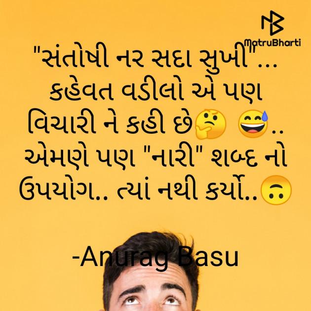 Gujarati Funny by Anurag Basu : 111669791
