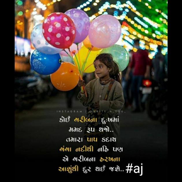 English Funny by Ajay Bhatti : 111670091