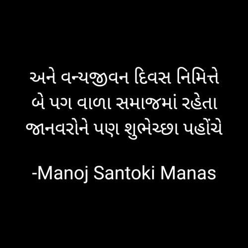 Post by Manoj Santoki Manas on 03-Mar-2021 02:21pm