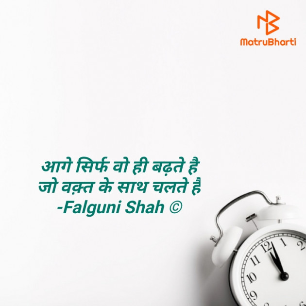 Hindi Quotes by Falguni Shah : 111670150
