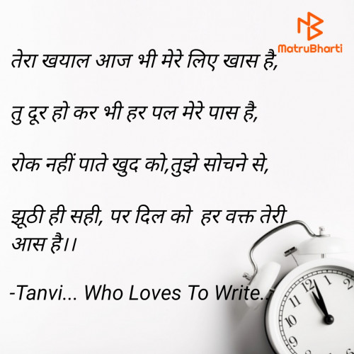 Post by Tanvi... Who Loves To Write.. on 03-Mar-2021 03:13pm