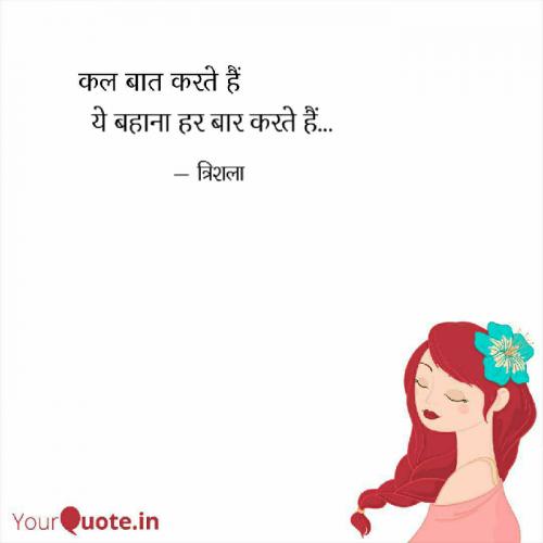 Post by Trishala_त्रिशला on 05-Mar-2021 10:43am