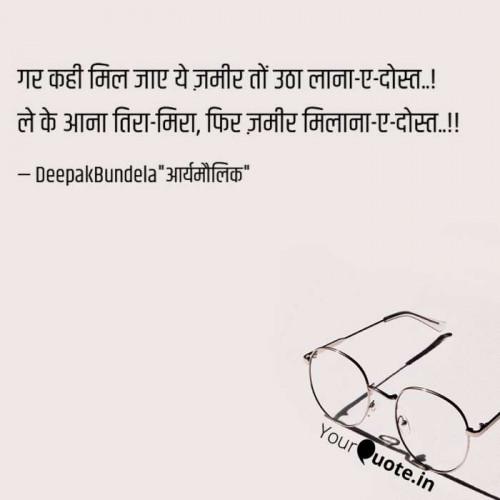 Post by Deepak Bundela AryMoulik on 05-Mar-2021 09:08pm