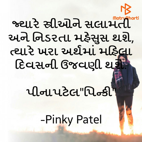 Post by Pinky Patel on 08-Mar-2021 05:41am
