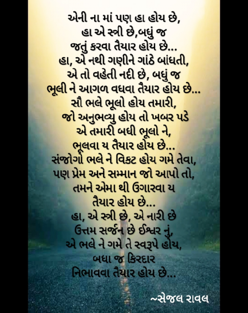 Post by Sejal Raval on 08-Mar-2021 12:25pm