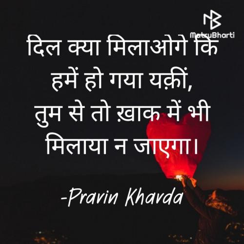 Post by Pravin Khavda on 09-Mar-2021 12:55pm