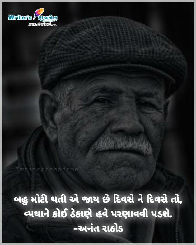 Marathi Shayri by Writer's Shabd Mel : 111673933