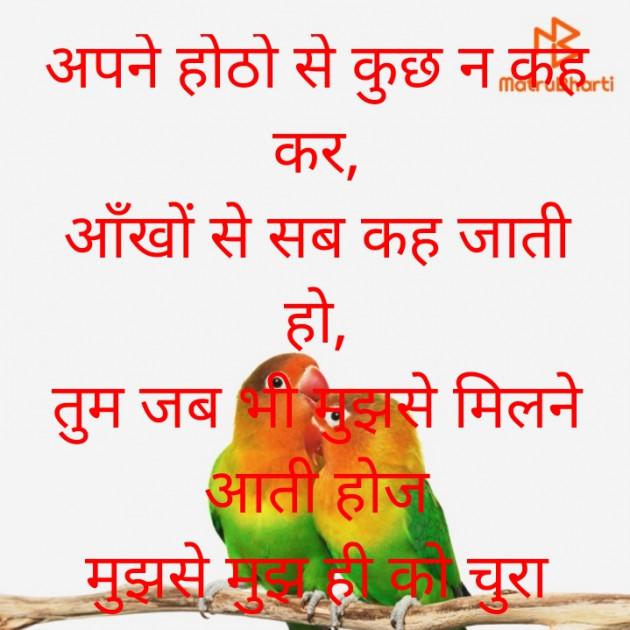 Hindi Shayri by Pravin Khavda : 111674861