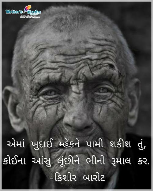 Post by Writer's Shabd Mel on 12-Mar-2021 11:25am