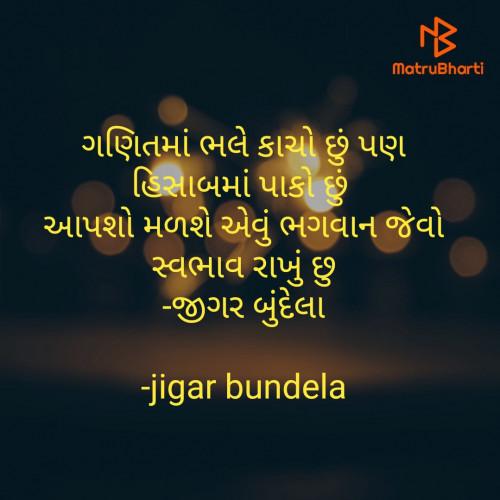 Post by jigar bundela on 12-Mar-2021 05:30pm