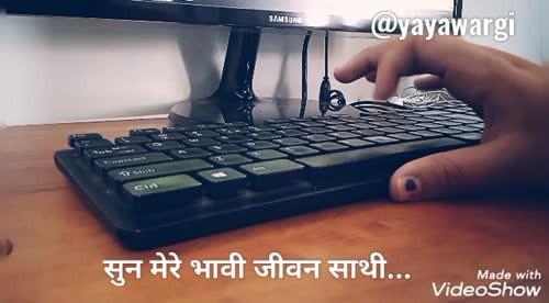 Yayawargi (Divangi Joshi) videos on Matrubharti