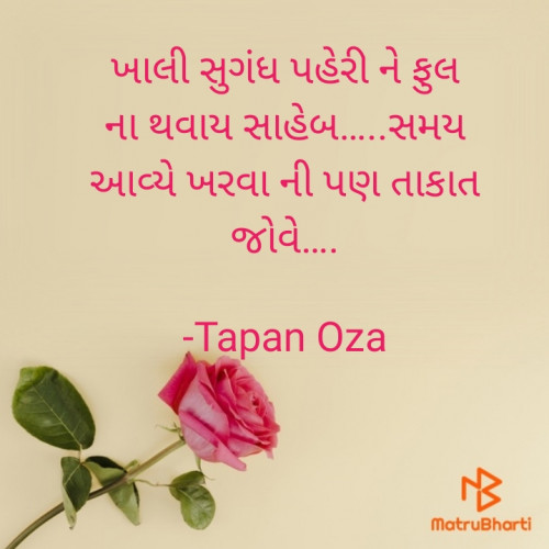 Post by Tapan Oza on 14-Mar-2021 09:22am