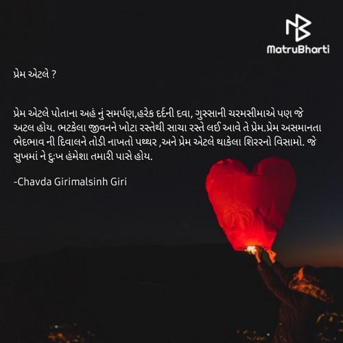 Post by Chavda Girimalsinh Giri on 14-Mar-2021 10:06am