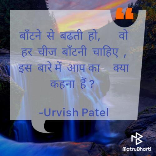 Post by Urvish Patel on 15-Mar-2021 10:17am