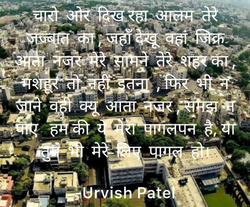 Post by Urvish Patel on 15-Mar-2021 04:53pm
