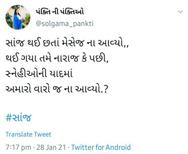 Gujarati Shayri by pankti solgama : 111677310