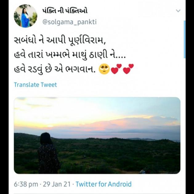 Gujarati Shayri by pankti solgama : 111677311