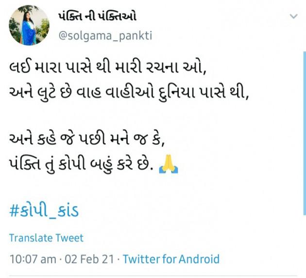 Gujarati Shayri by pankti solgama : 111677313