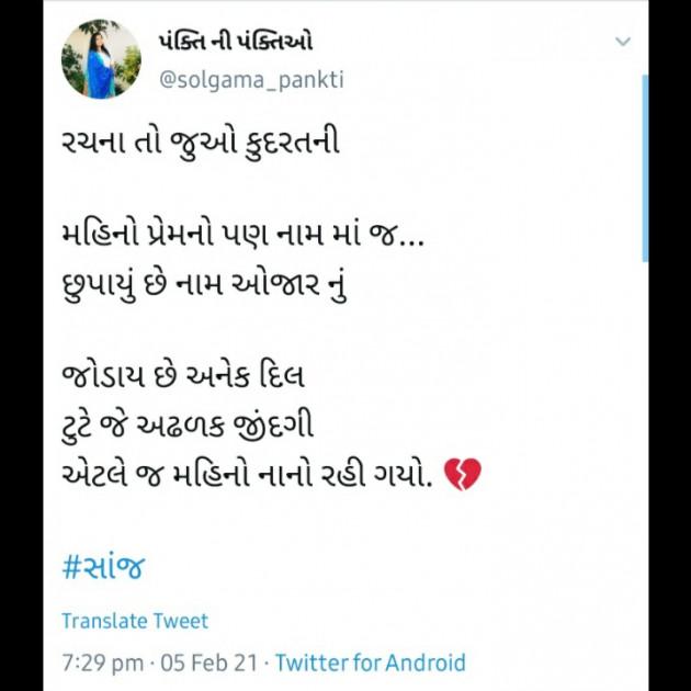 Gujarati Shayri by pankti solgama : 111677314