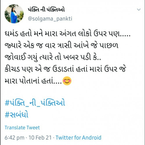 Post by pankti solgama on 16-Mar-2021 07:34pm