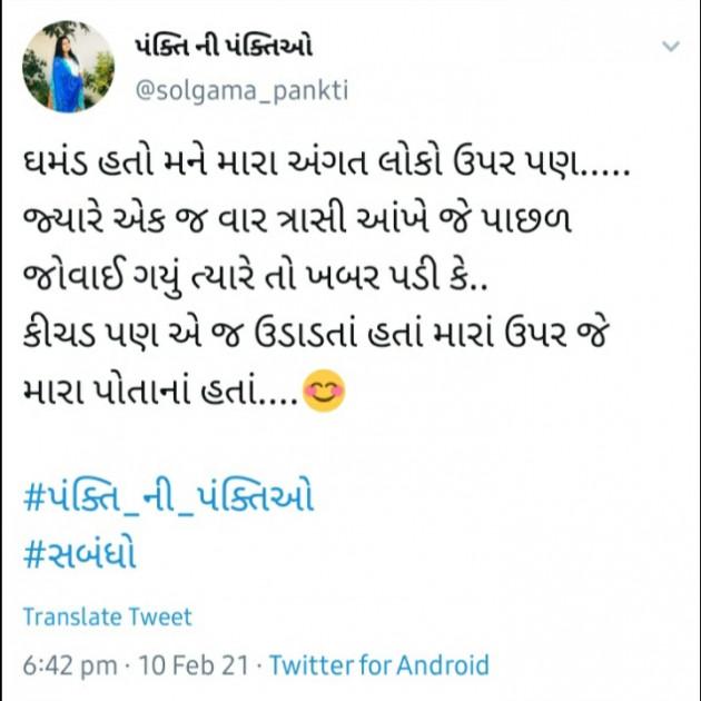 Gujarati Shayri by pankti solgama : 111677316