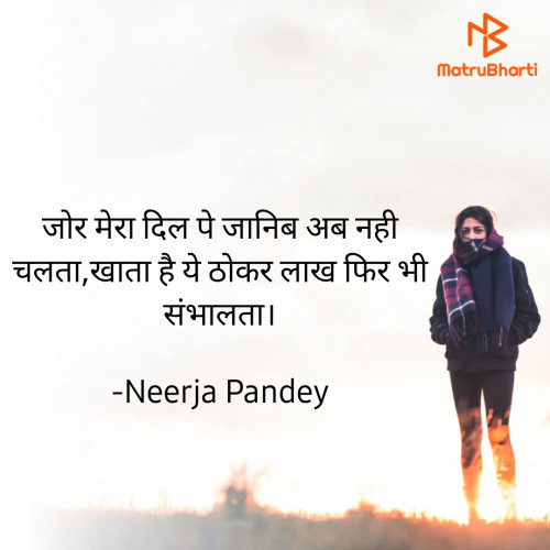Post by Neerja Pandey on 16-Mar-2021 11:36pm