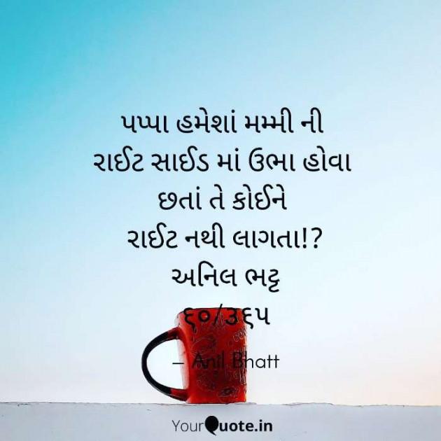 Gujarati Motivational by Anil Bhatt : 111678095