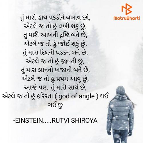 Post by Einstein RUTVI SHIROYA on 18-Mar-2021 07:01pm