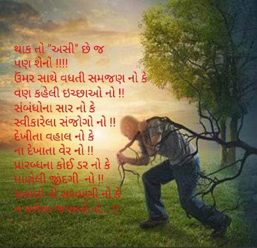 Post by Asmita Ranpura on 20-Mar-2021 11:10am