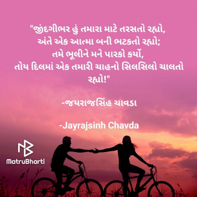 Gujarati Shayri by Jayrajsinh Chavda : 111679341