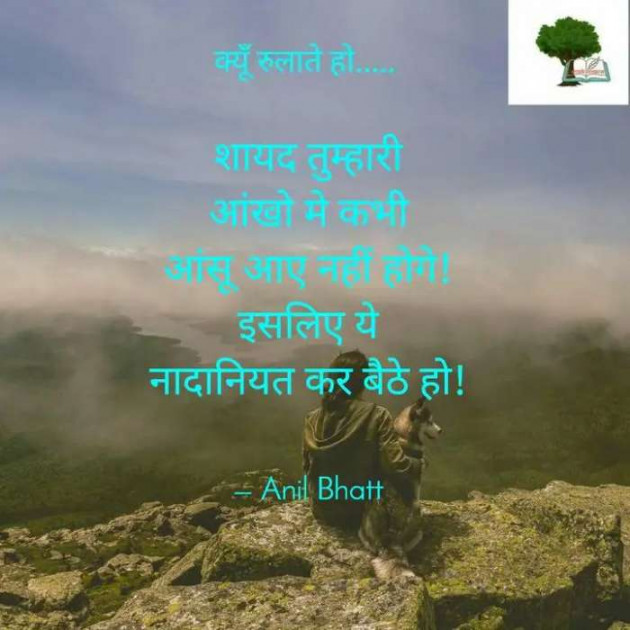 Hindi Poem by Anil Bhatt : 111679402