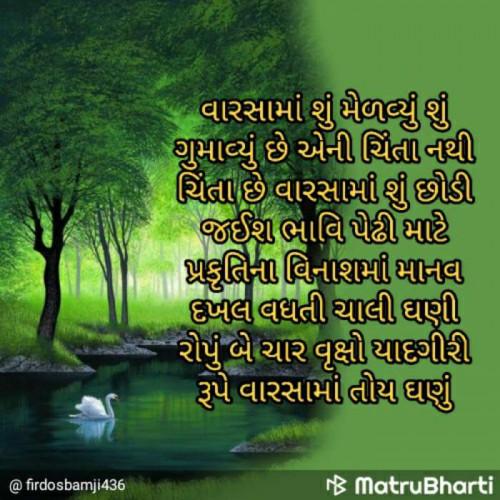 Post by Firdos Bamji on 21-Mar-2021 01:18pm