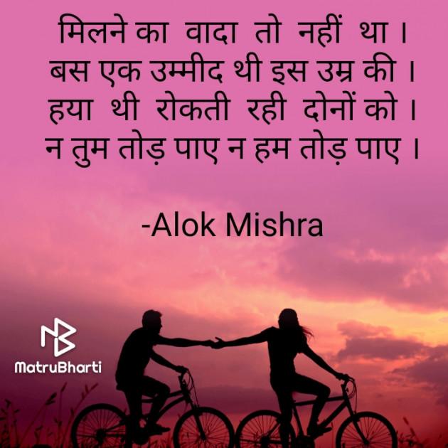 Hindi Poem by Alok Mishra : 111679756