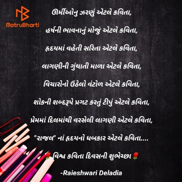 Gujarati Poem by Rajeshwari Deladia : 111679816