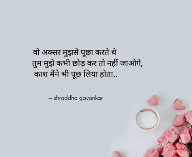 Marathi Shayri by shraddha gavankar : 111681443