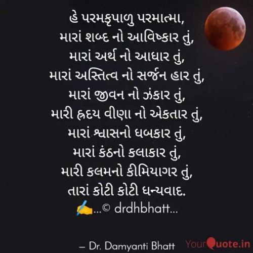 Post by Dr.Bhatt Damaynti H. on 24-Mar-2021 10:57pm