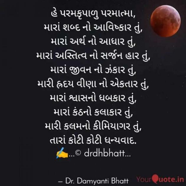 Gujarati Blog by Dr.Bhatt Damaynti H. : 111681449