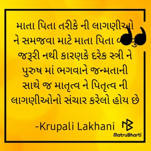 Post by Krupali Lakhani on 25-Mar-2021 01:42am