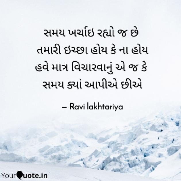 Gujarati Thought by Ravi : 111681561